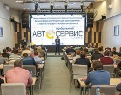 Бизнес-форум  «Прибыльный автосервис»