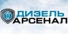 """ООО """"ДизельАрсенал"""""""