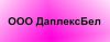 """ООО """"ДаплексБел"""""""